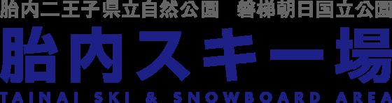 胎内スキー場 | 新潟県胎内市