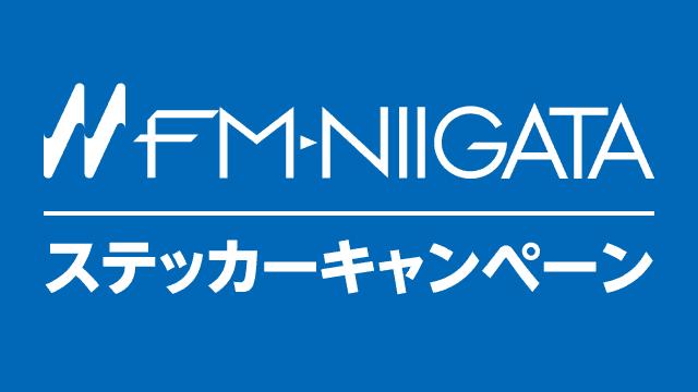 FM新潟 ステッカーキャンペーン