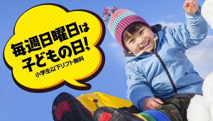毎週日曜日はスキー子どもの日!小学生以下はリフト無料!