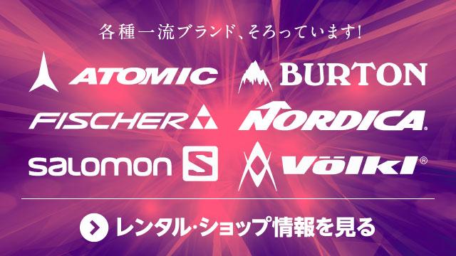 各種一流ブランド、そろっています。レンタル・ショップ情報を見る