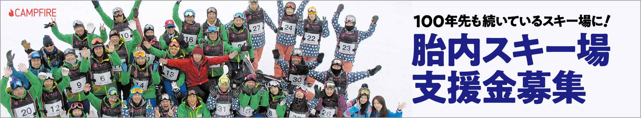 胎内スキー場支援金募集