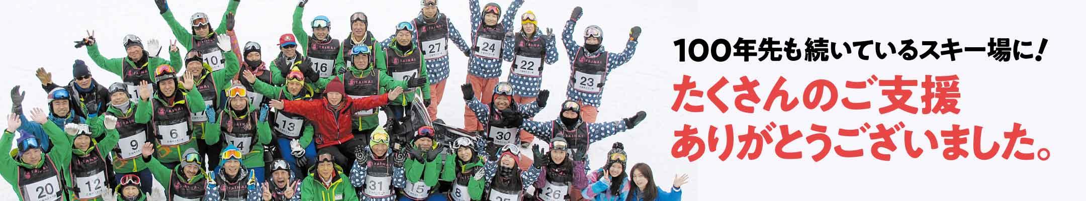 胎内スキー場へのたくさんのご支援ありがとうございました。