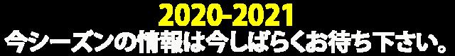 2021_今シーズン情報