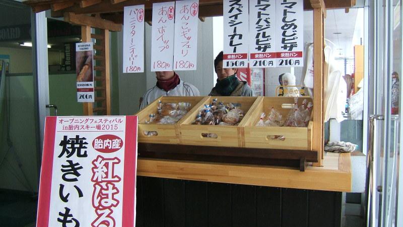 ロイヤル胎内パークホテルの米粉パン・べにはるかの焼き芋販売